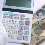 一戸建て建築の基本知識。家を建てる予算は「頭金+借入金」で計算しよう。