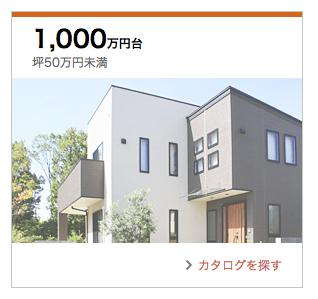 1000万円台の家カタログ