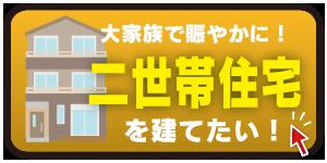 二世帯住宅を建てたい(下部)