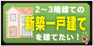 2〜3階建ての新築一戸建てを建てたい(下部)