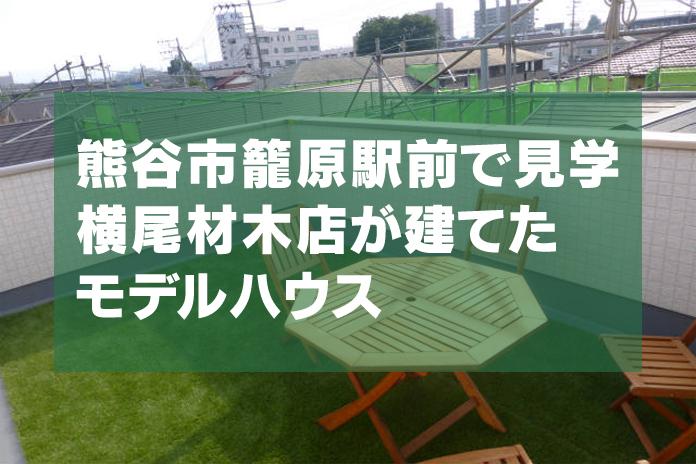 熊谷で横尾材木店の建売モデルハウスを見学してきた【籠原駅前】