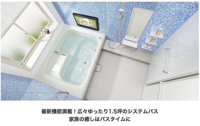 富士住建最大の問題「1.5坪の広い風呂」は小さくすることができない