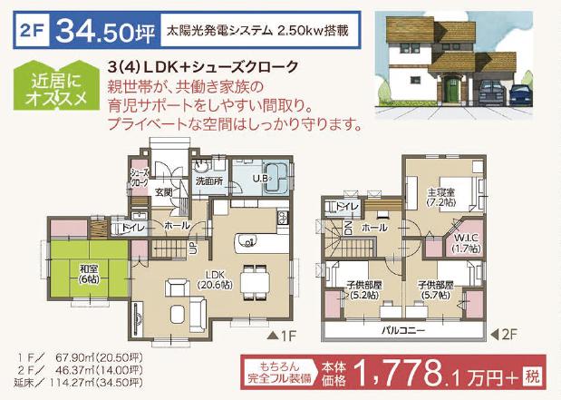 標準的な35坪の2階建て住宅【坪単価:51万円】
