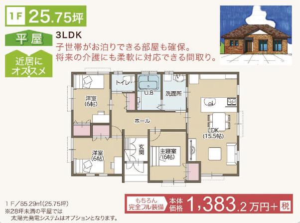 バリアフリーにも対応した暮らしやすい平屋【坪単価:53万円】