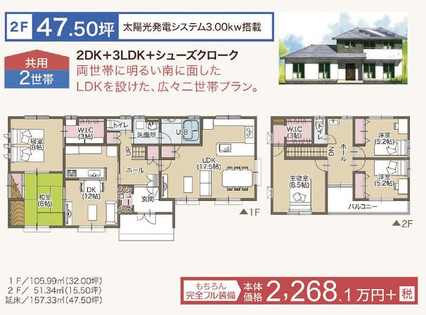 大家族で暮らせる完全フル装備の二世帯住宅の見積もり例【坪単価:48万円】
