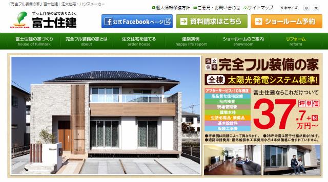 2015-08-14 15_57_24-「完全フル装備の家」富士住建|注文住宅・ハウスメーカー