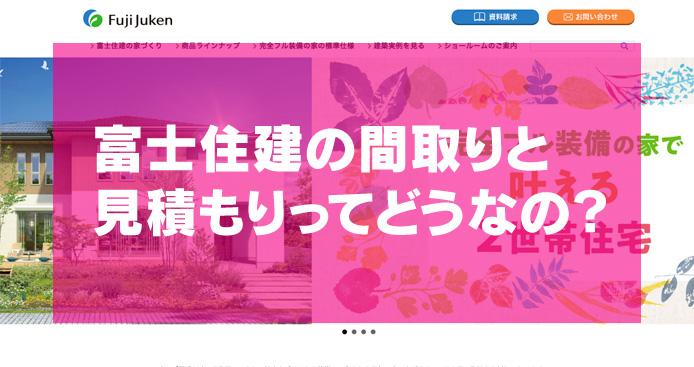 富士住建の間取りと見積もり!1.5坪の風呂と豪華な標準仕様が問題