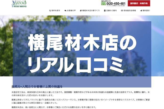 横尾材木店に行ってきたのでリアル口コミ【埼玉で新築一戸建て】