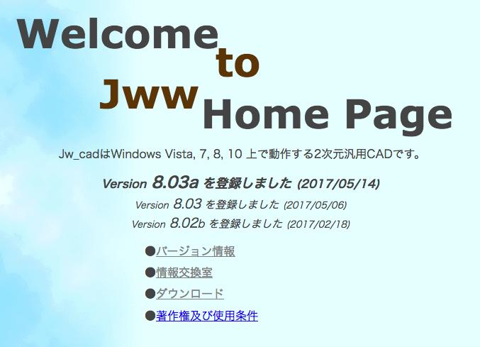 定番の2次元CAD Jw_cad