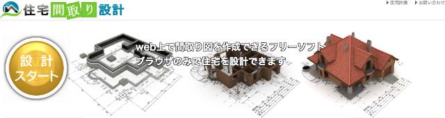 住宅間取り設計/無料で利用できるパソコン・スマホ両対応のオンライン間取り作成サービス