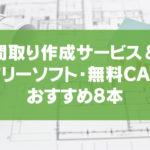 理想の家の間取りをプロが作ってくれるサービス&自分で作れるフリーソフト・無料CAD【Win・Mac対応】を紹介!
