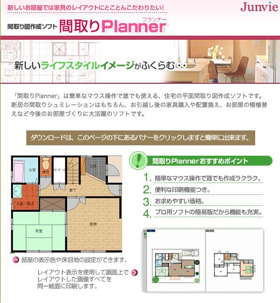間取りPlanner Plus/格安で充実した機能が使える有料ダウンロード版がおすすめ