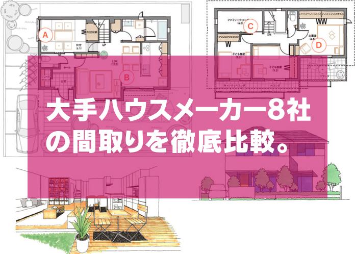 大手ハウスメーカー8社 の間取りを徹底比較。