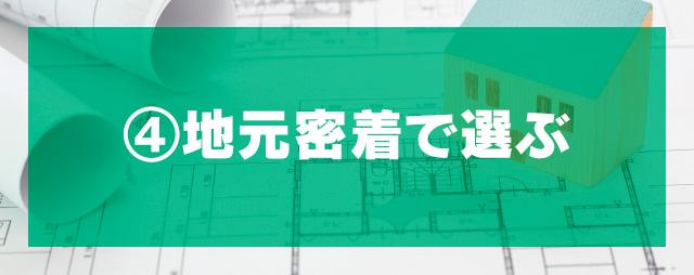 ④地元の評判がよく、地域の情報をたくさん持っているハウスメーカーを選ぶ