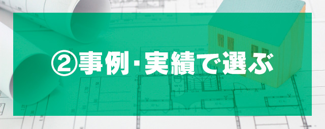 ②魅力的な一戸建ての施工事例・実績が豊富なハウスメーカーを選ぶ!