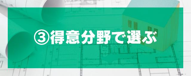 ③デザイン、機能性、アフターフォローなど「得意分野」があるハウスメーカーを選ぶ