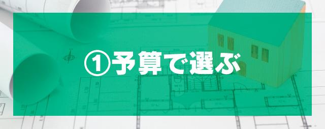 ①予算内できちんと要望に応えて、注文住宅のプランに反映してくれるハウスメーカーを選ぶ!