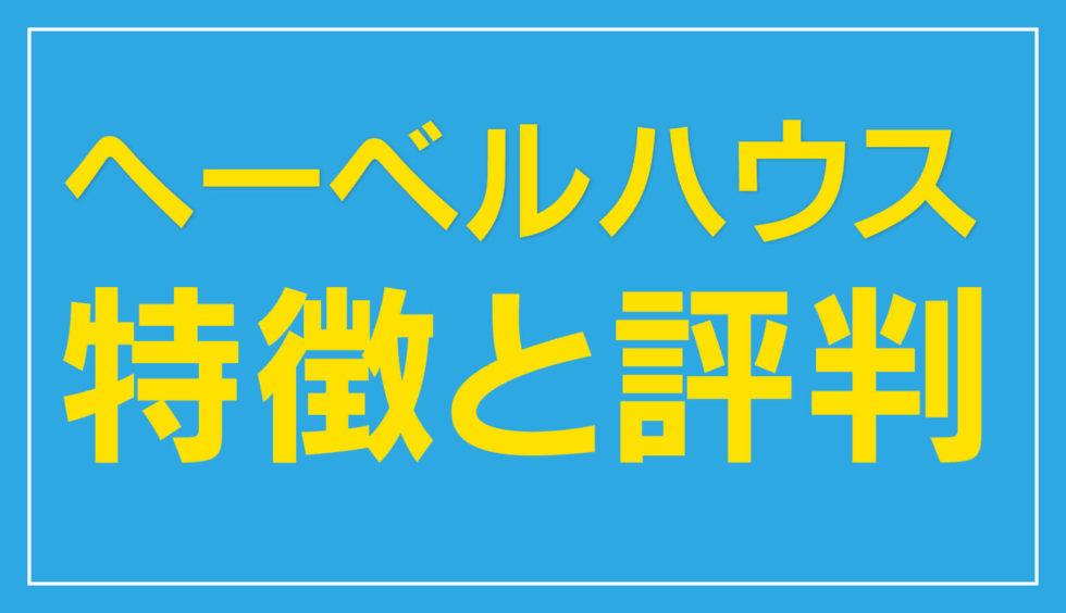 ヘーベルハウスの評判と特徴。日本のトップハウスメーカーである理由を暴く!