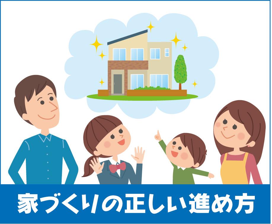 家づくりの正しい進め方