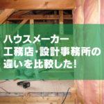 ハウスメーカー・工務店・設計事務所の違いをわかりやすく比較した!