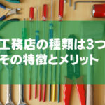 【新築住宅】工務店の種類を3つに分類!特徴とメリットを分析した!