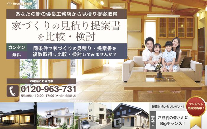 ③ハウジングバザール:工務店で家を建てたい人向けの専門サイト