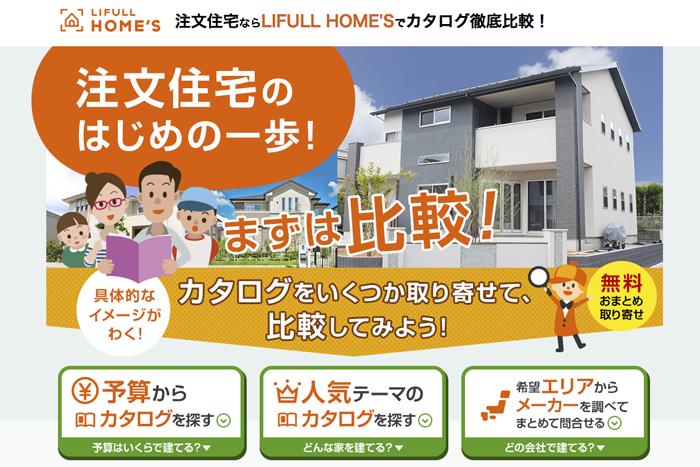 ④ライフルホームズ:シンプルにハウスメーカーのカタログが欲しい人向けサービス