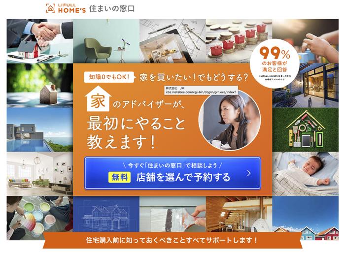 ⑤住まいの窓口:ゼロから家づくりを相談できるサービス