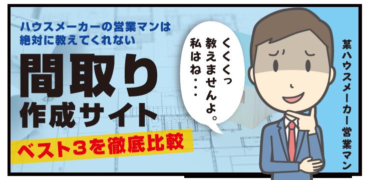 無料間取り作成サービス3種類(サイド)