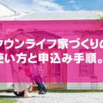 タウンライフ家づくりの使い方。無料で間取りプランを取り寄せる手順