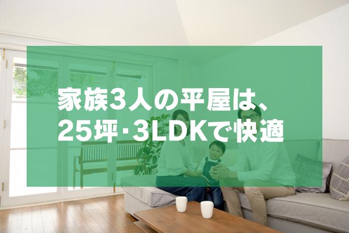 家族3人で平屋建ては狭い?25坪・3LDKが快適生活の分岐点