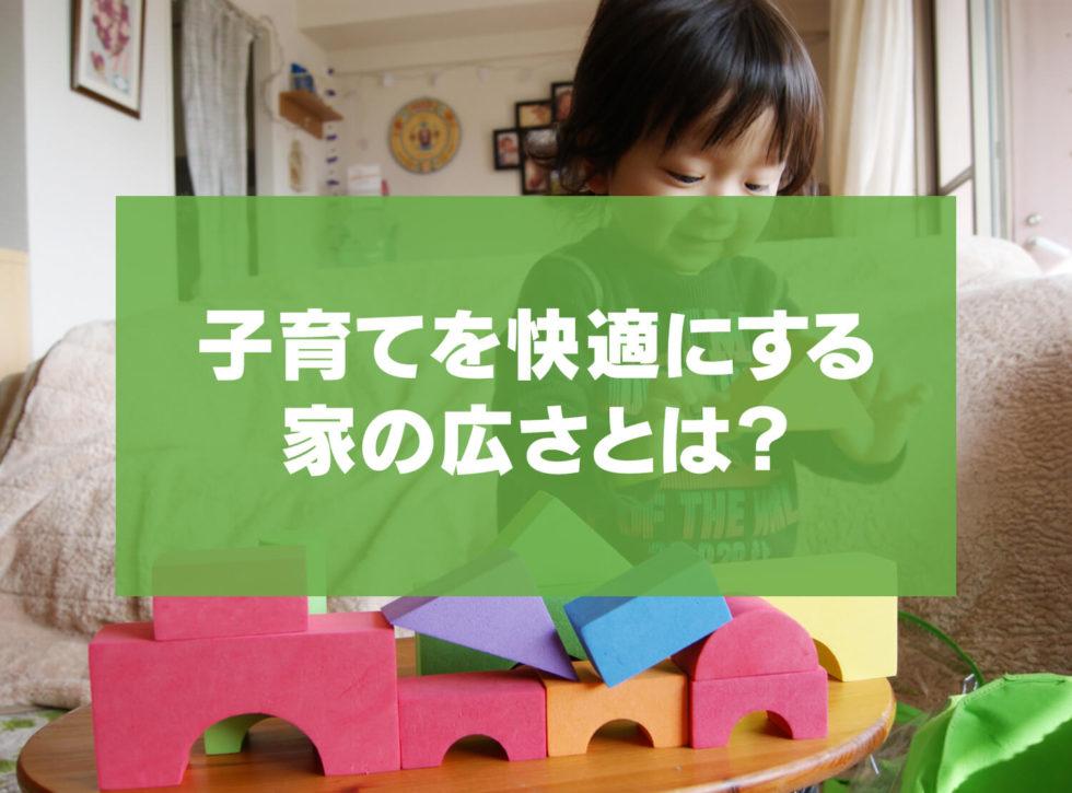 快適な子育てには家の広さが必要。親子両方のストレスをなくす工夫を