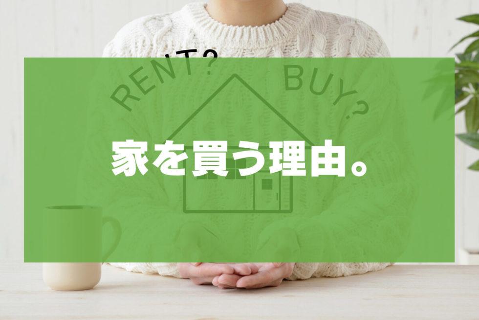 家を買う理由が「理想のマイホームで楽しく暮らしたい」で何が悪い?