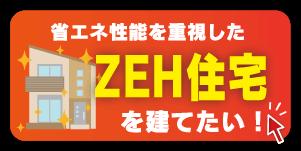 ZEH住宅