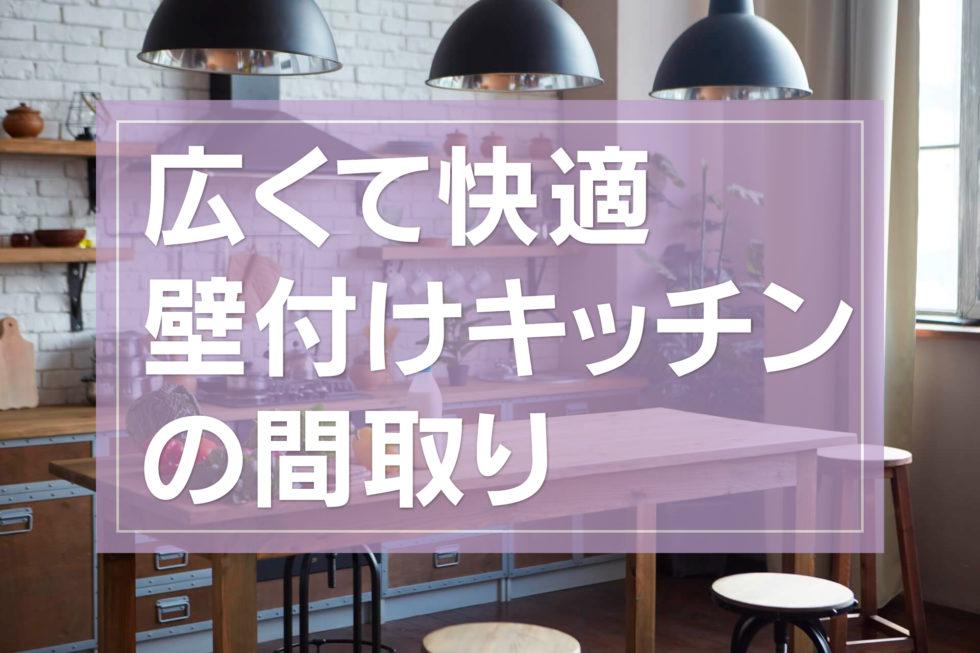 壁付けキッチンの間取りを紹介【無印良品の家】広々LDKと調理のしやすさが魅力