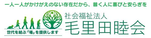 毛里田睦会
