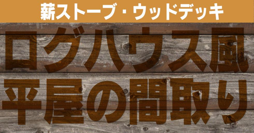 ログハウス風平屋の間取り④パターン【自然素材・薪ストーブ・ウッドデッキ】アウトドアな暮らし