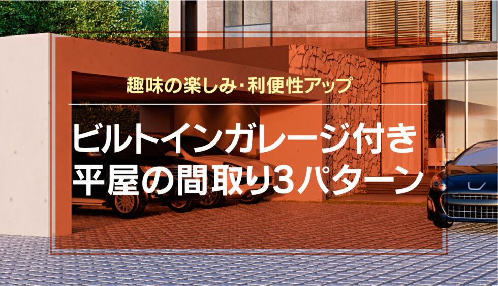 ガレージ付き平屋③パターンの間取り解説【車やバイクが趣味&ガレージと中庭を活用した家族向け】