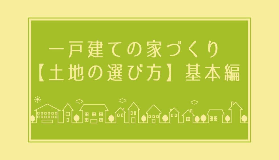 一戸建ての家づくり【土地の選び方】基本編/マイホームを手に入れるための賢い手順